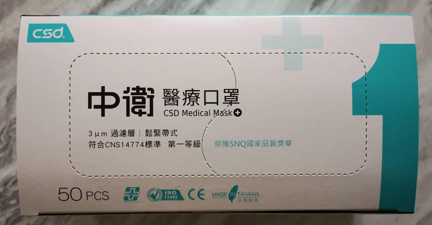 CSD中衛 第一等級醫療口罩-50入/盒裝 藍色/綠色 雙鋼印-HAPPY GOD 保健美食生活館