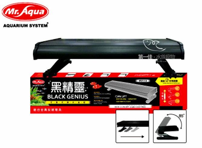 [第一佳水族寵物] 台灣水族先生Mr.Aqua 黑精靈可掀式燈具 安規認證 [T5(三燈)2尺(24Wx3)] 免運