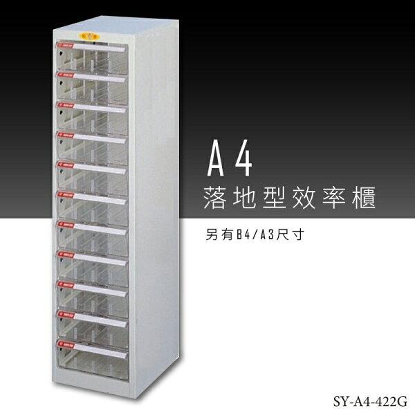 【台灣品牌嚴選】大富SY-A4-422GA4落地型效率櫃組合櫃置物櫃多功能收納櫃