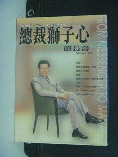 【書寶二手書T3/財經企管_GDO】總裁獅子心:嚴長壽的工作哲學_嚴長壽