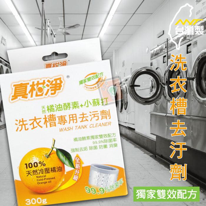 ORG《SD1172b》台灣製~大容量! 洗衣槽專用去污劑 洗衣槽 洗衣機 清潔劑 清潔粉 去污劑 去汙劑 大掃除 清潔