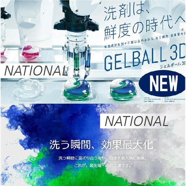 日本P&G寶僑 洗衣球 ARIEL洗衣膠球全新配方 洗衣球洗衣膠囊洗衣凝膠球-NATIONAL
