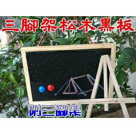 松木三腳架黑板 / 門牌 白板 磁性雙面 留言板 / A290