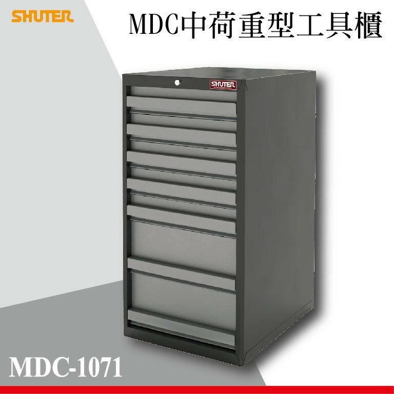 【【西瓜籽】樹德】MDC-1071 MDC中荷重型工具櫃 效率櫃/理想櫃/辦公櫃/組合櫃/分類櫃/重型工業/工廠