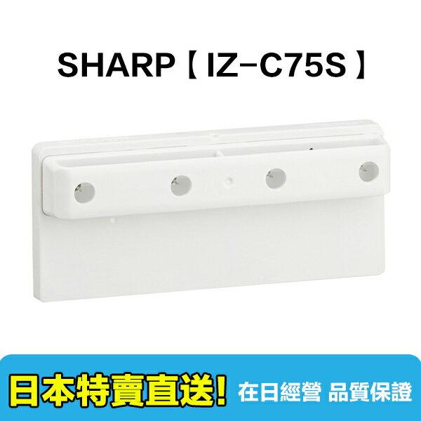 <br/><br/>  【海洋傳奇】日本 SHARP夏普 IZ-C75S 負離子產生器 交換 更換【滿千日本空運直送免運】<br/><br/>