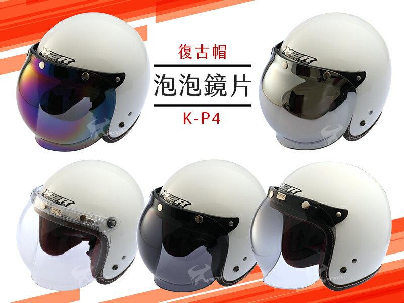 復古帽配件|泡泡鏡片|魚缸鏡片 曲面 強化 具防雨條 長鏡片 擋風鏡片|電鍍 漸層|透明 墨片|耀瑪騎士機車部品