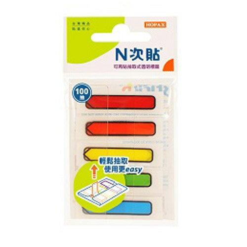 【N次貼】66609 5色-100張 箭頭 簡易抽取式螢光透明標籤