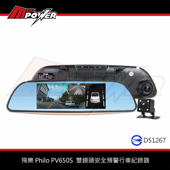 禾笙科技【免運+送16GC10記憶卡】 飛樂 PV650S 雙鏡頭智慧型 行車紀錄器 /ADAS 安全預警/前後1080P