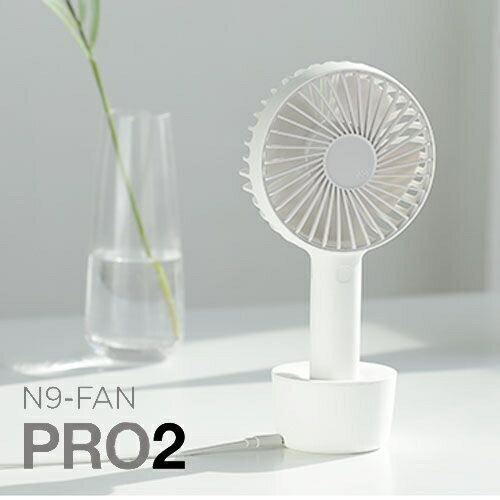 N9-FAN USB充電式手持風扇 FAN PRO2 雪花白 小型電風扇/迷你風扇/隨身風扇/露營/旅行