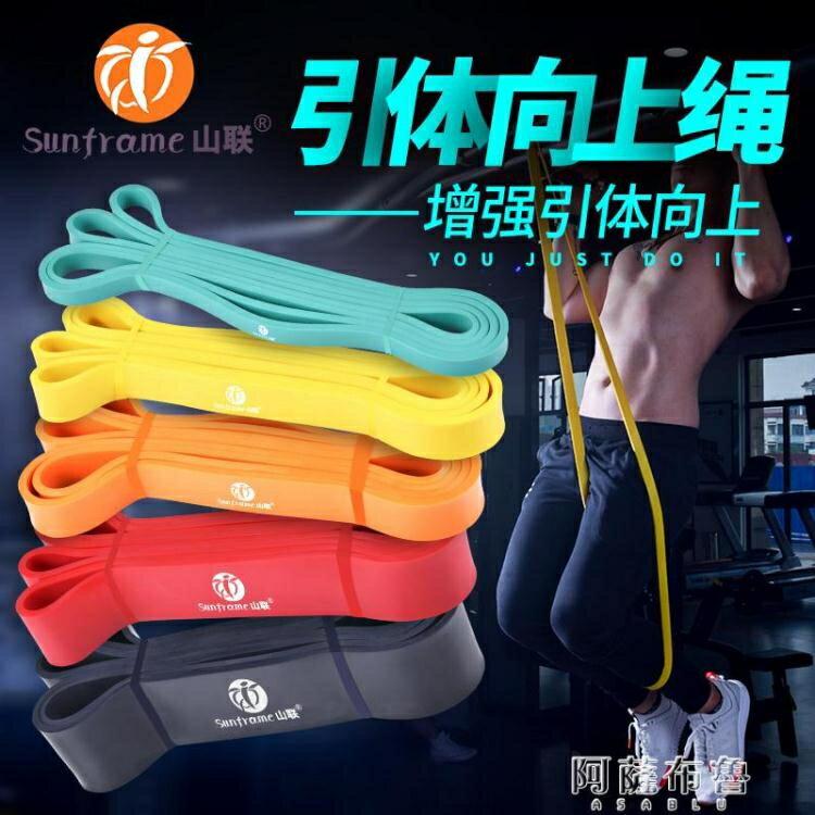 拉力器 山聯引體向上輔助帶阻力彈力帶健身男女拉力帶家用深蹲扁皮筋圈繩 交換禮物
