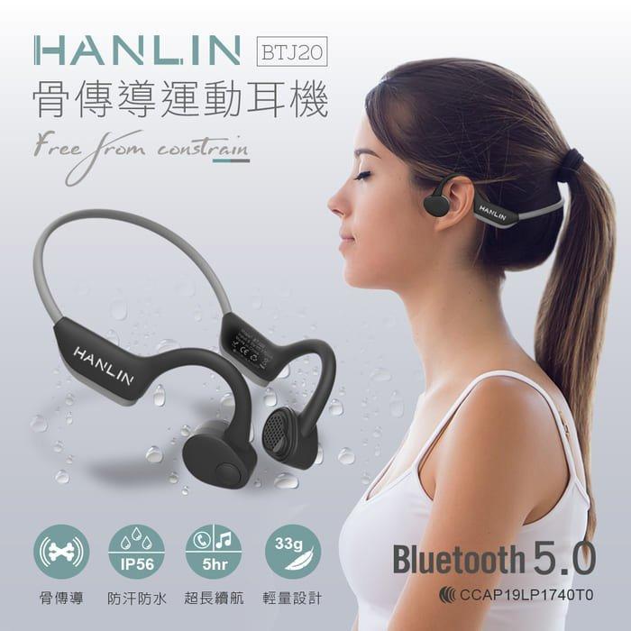 強強滾 HANLIN-BTJ20 防水藍牙5.0骨傳導運動耳機 後掛式藍牙耳機 ip56
