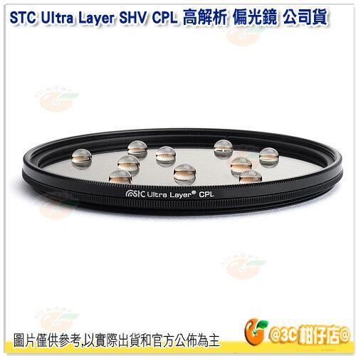 送蔡司拭鏡紙10張 STC Ultra Layer SHV CPL 49mm 高解析 環形 偏光鏡 公司貨 輕薄 透光 2