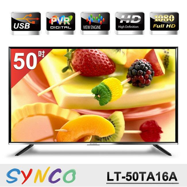 【新格SYNCO】50型LED液晶顯示器+視訊盒/LT-50TA16A+TU-N16A1