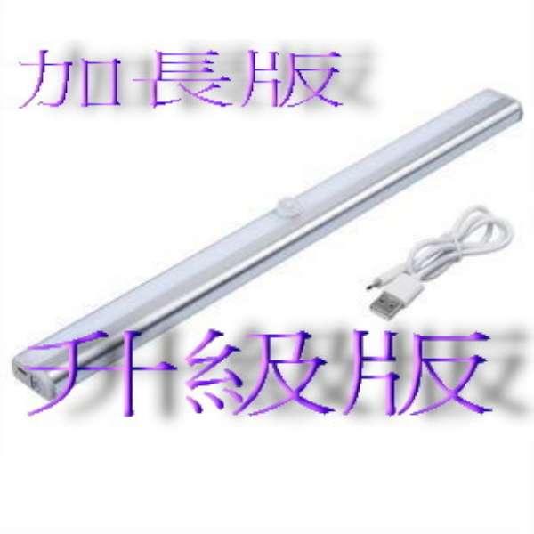 升級版37cm感應燈充電式LED智能光控人體感應燈衣櫃燈人體感應燈衣櫃燈閱讀燈檯燈小夜燈長條燈