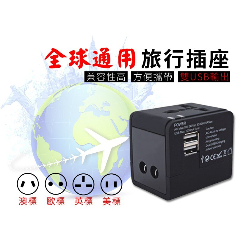 【旅行必備】雙孔USB旅行插座 插頭轉換 萬用插頭 國際插頭 轉接插頭 快速充電 轉接插座【AB050】