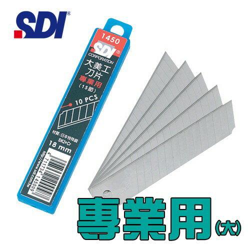 勁媽媽購物(10盒入)手牌 SDI  日本特殊鋼SK2加鉻高硬度美工刀片(大) 1450 (10片/盒) 美工刀