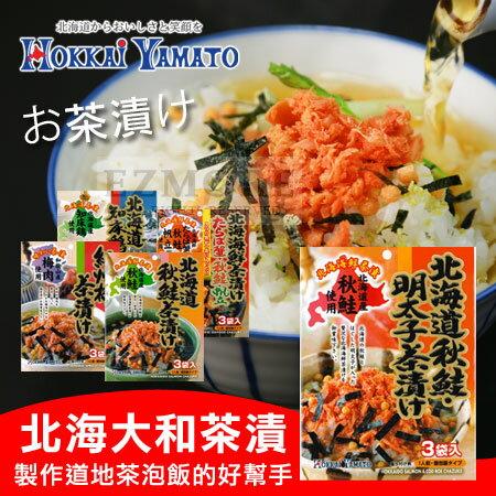 日本 北海大和 茶漬系列 22.5g 飯友 茶泡飯 拌飯料 配飯【N101690】