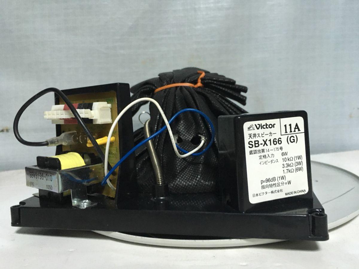 日本老牌Victor(JVC)崁頂式喇叭SB-X166-附台製鐵網罩(圓型)