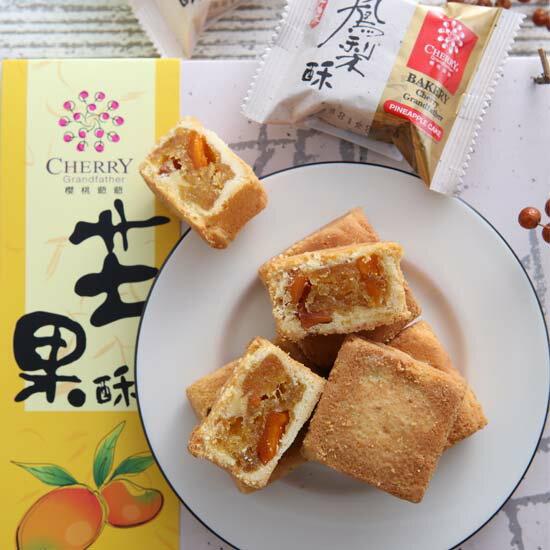【櫻桃爺爺】芒果酥10入禮盒 - 限時優惠好康折扣