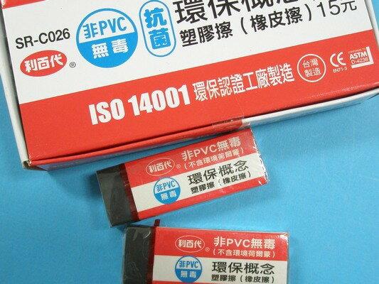 橡皮擦 SR-C026 利百代非PVC安全無毒橡皮擦(黑色.大)/一盒20個入{定15}