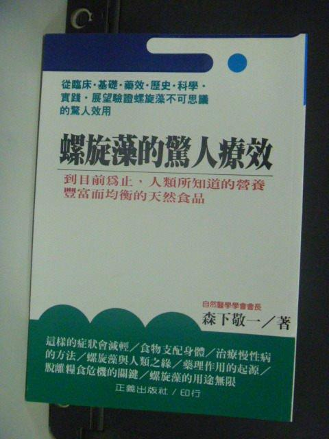 【書寶二手書T4/養生_KOJ】螺旋藻的驚人療效_森下敬一