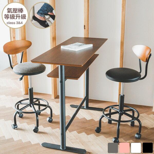 完美主義居家生活館:吧檯吧台桌椅餐桌椅西維亞曲木背升降吧檯椅MIT台灣製完美主義【I0245】