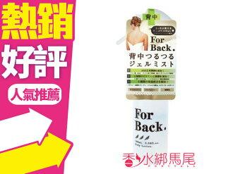 日本 Pelican 沛麗康 ForBack. 背部專用/美背噴霧凝膠 100ML◐香水綁馬尾◐