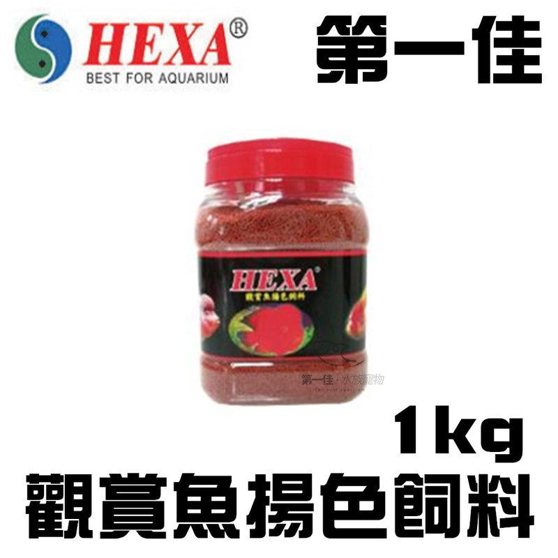 ^~第一佳水族寵物^~ HEXA海薩 觀賞魚揚色飼料 1kg   小粒 HA302002