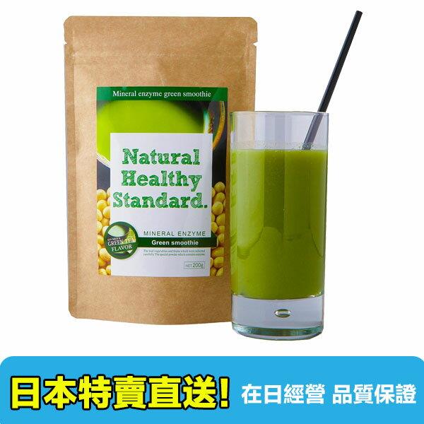 【海洋傳奇】【4包以上】【日本空運直送免運】日本 Natural Healthy Standard 蔬果酵素粉 200g 芒果 巴西藍莓 蜜桃 蜂蜜檸檬 西印度櫻桃 香蕉 豆乳抹茶 6