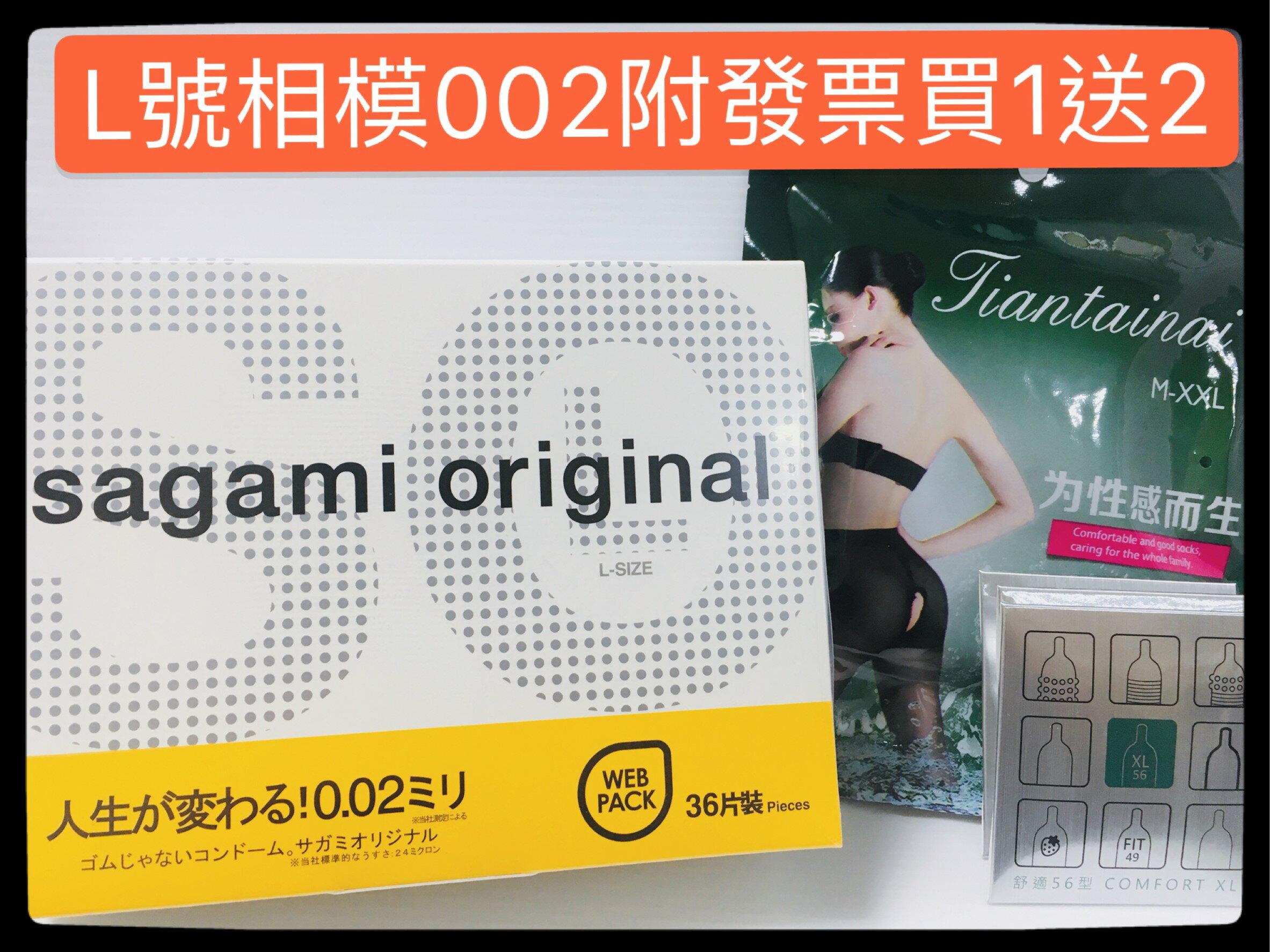 【MG】36入 日本Sagami 相模002 L號元祖超激薄衛生套 保險套 加贈樂趣3入56mm+開檔絲襪