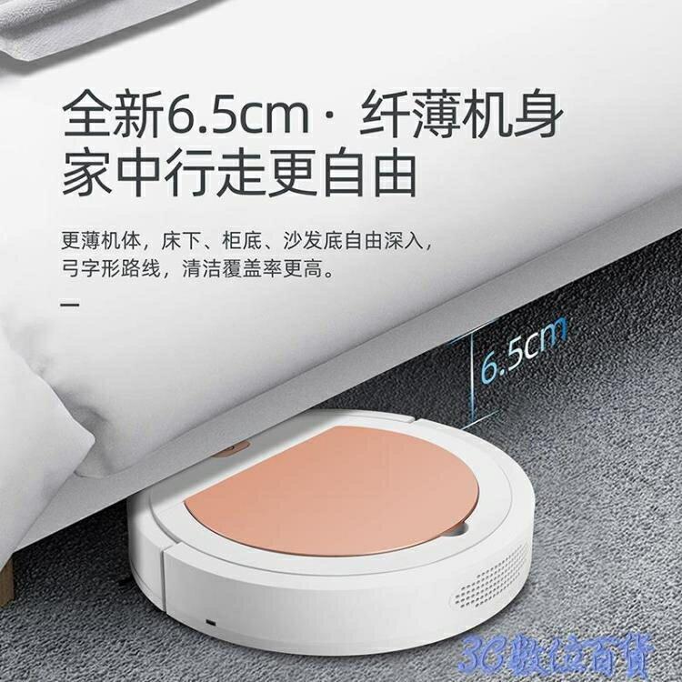 掃地機器人家用全自動智慧吸地擦地拖地三合一超薄靜音掃拖一體機 快速出貨