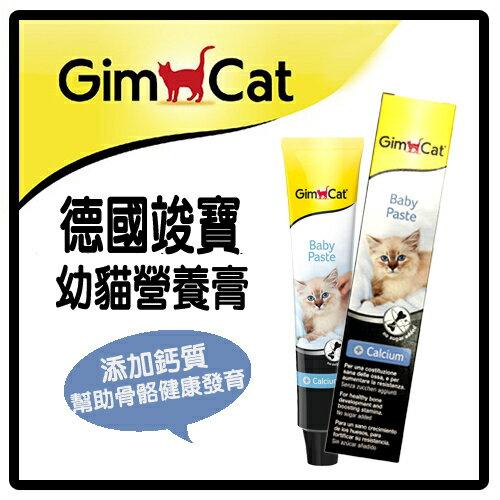 【力奇】竣寶 幼貓高鈣營養膏 50g -200元 >可超取(F102D01)