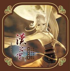 軒轅劍外傳-漢之雲  典藏配樂集