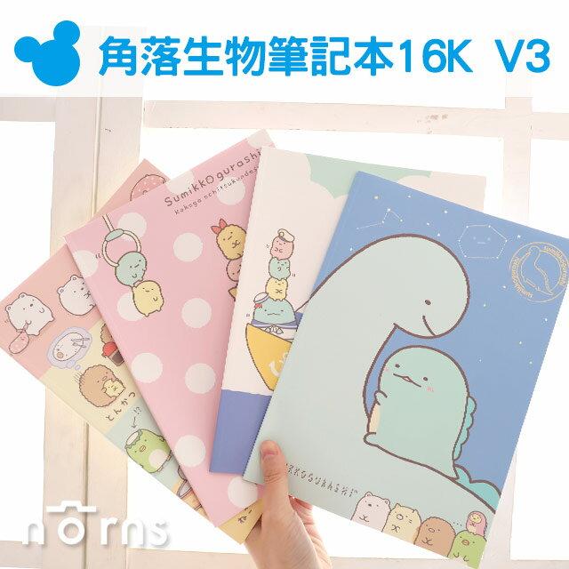 NORNS【角落生物筆記本16K V3】正版 日本角落小夥伴san-x恐龍媽媽 炸蝦 北極熊 貓咪 文具 白熊