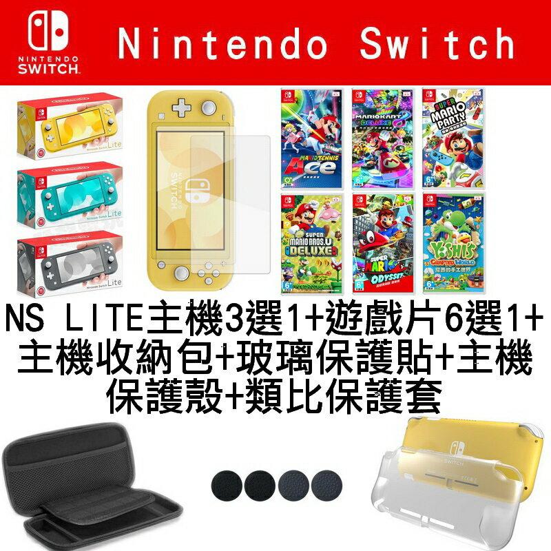【新手最強組合套餐】任天堂 SWITCH NS LITE NSL主機3色選1+遊戲6選1+主機包+保護殼+玻璃貼+類比套