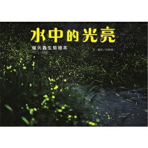 維京 i Book:【維京國際】水中的光亮──螢火蟲生態繪本