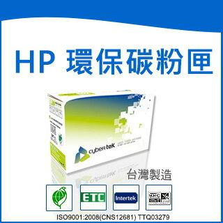 榮科   Cybertek  HP  Q7581A  環保藍色碳粉匣 (適用Color LaserJet 3800/3505 (藍))HP-C3800C / 個