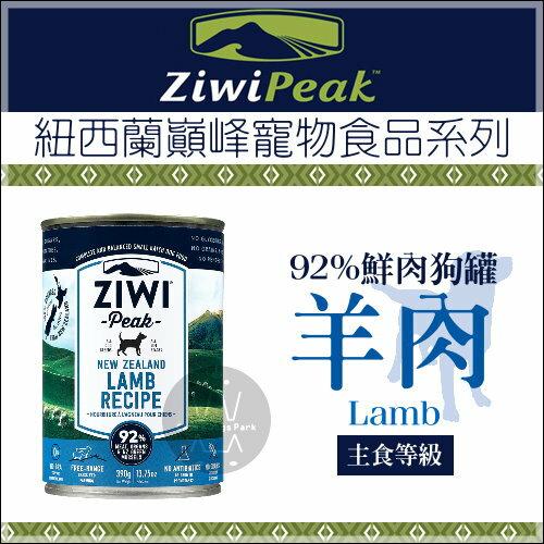 +貓狗樂園+ ZiwiPeak|巔峰。92%鮮肉主食狗罐。羊肉。390g|$185 - 限時優惠好康折扣