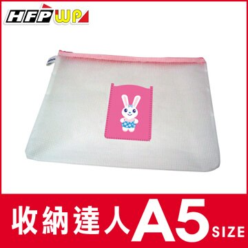 HFPWP 無毒耐高溫拉鍊收納袋 (A5+口袋) 環保材質 台灣製 LY844 / 個