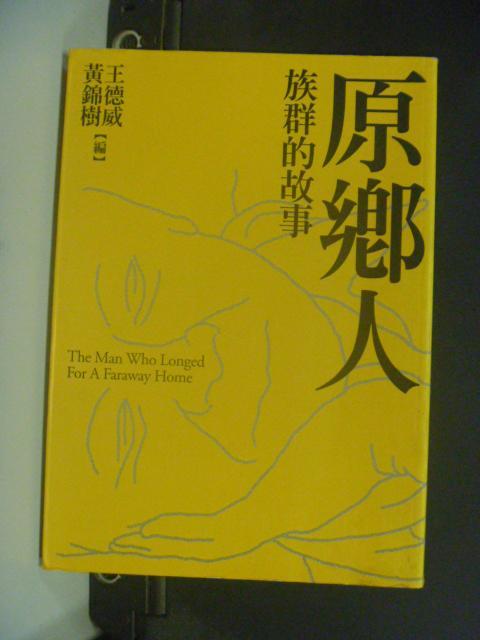 【書寶二手書T7/一般小說_KKG】原鄉人:族群的故事_王德威、黃錦樹