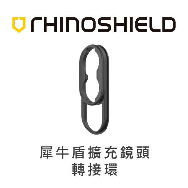 《現貨》犀牛盾 擴充鏡頭轉接環 專用快拆鏡頭環 專用鏡頭圈 外接鏡頭圈 【RSA0302】