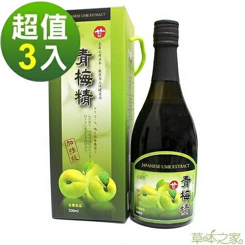 草本之家-青梅精汁500mlX3瓶(大瓶裝)
