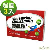 草本之家-素食專用素固鈣葡萄糖胺加強版100粒X3盒 0