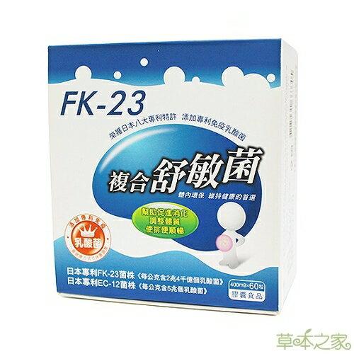 草本之家-FK23乳酸菌EC12乳酸菌/舒敏菌60粒