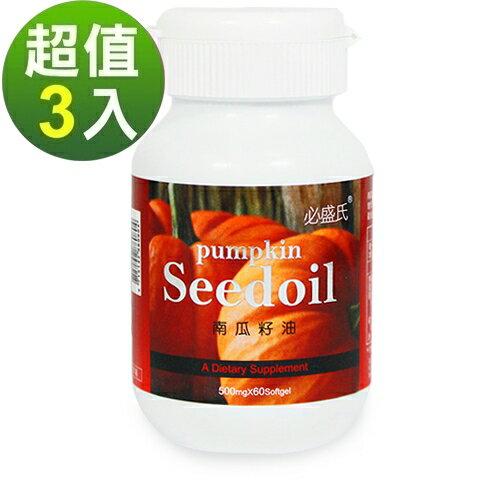 草本之家-法國南瓜籽油60粒X3瓶 ◎免運費