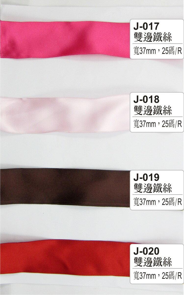 雙邊鐵絲緞帶-25碼/捲【J018~J047】