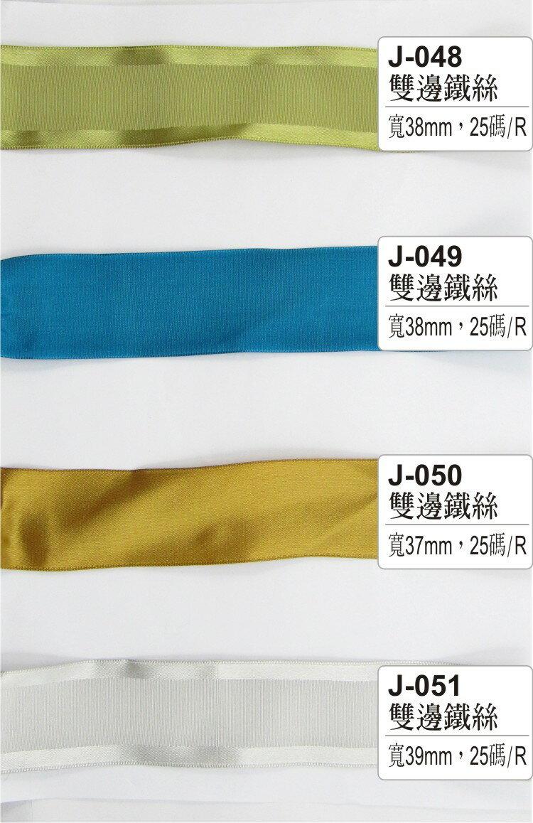 雙邊鐵絲緞帶-25碼/捲【J048~J056】