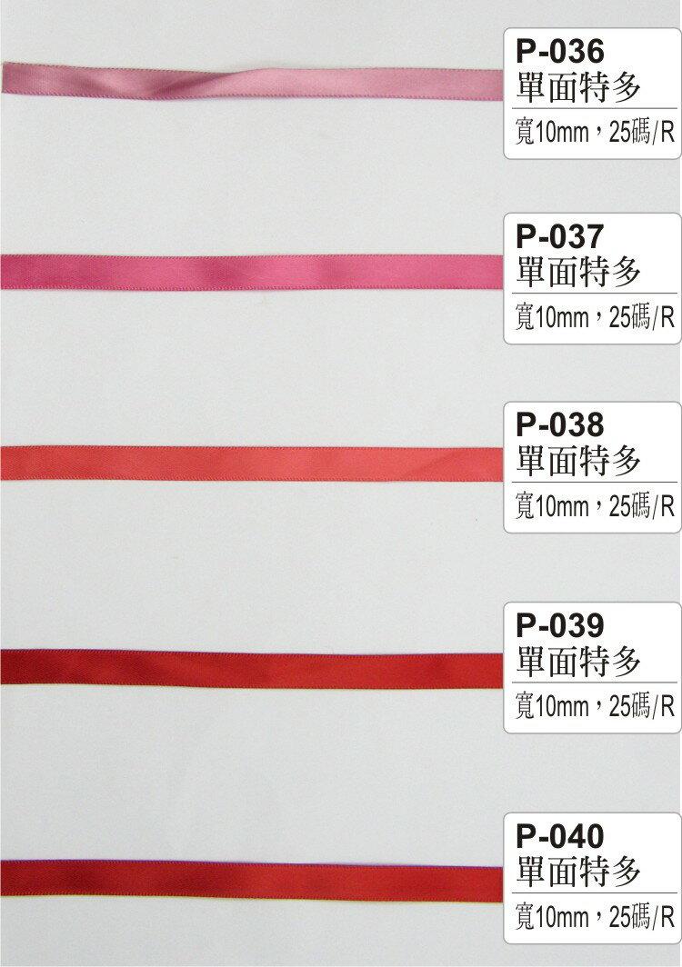 單面特多緞帶-25碼/捲【P001~P055】