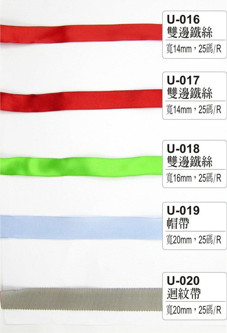 綜合緞帶~25碼 捲~U016^~U020~