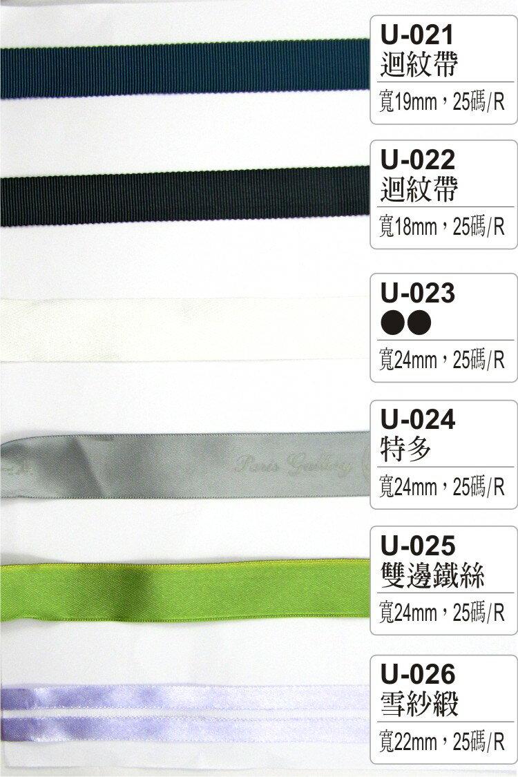 特價155元/25碼-迴紋帶-U021~U026